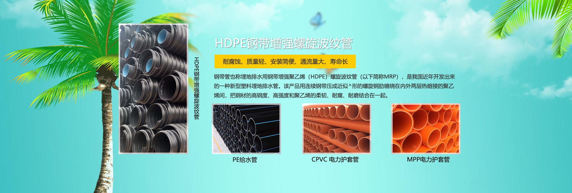 HDPE钢带增强螺旋管